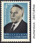 russia   circa 1976  stamp... | Shutterstock . vector #283718966