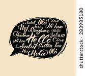 vector hand lettering text... | Shutterstock .eps vector #283985180