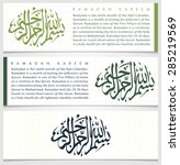 ramadan kareem horizontal... | Shutterstock .eps vector #285219569