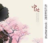 chinese mid autumn festival...   Shutterstock .eps vector #285993719