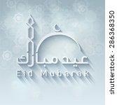 Eid Mubarak Arabic Text Mosque...