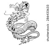 japanese dragon tattoo in... | Shutterstock .eps vector #286433633