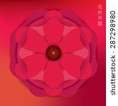 chinese moon cake festival... | Shutterstock .eps vector #287298980