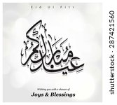 arabic islamic calligraphy of... | Shutterstock .eps vector #287421560
