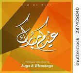arabic islamic calligraphy of... | Shutterstock .eps vector #287428040
