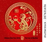 chinese zodiac  monkey chinese... | Shutterstock .eps vector #287631656