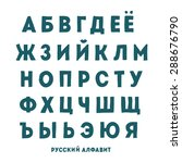 russian alphabet  vector... | Shutterstock .eps vector #288676790