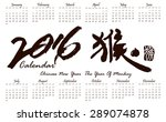 simple 2016 calendar   2016... | Shutterstock .eps vector #289074878