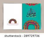 creative greeting card... | Shutterstock .eps vector #289729736