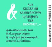 cyrillic calligraphic alphabet. ... | Shutterstock .eps vector #290885558