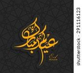illustration of eid kum mubarak ... | Shutterstock .eps vector #291116123