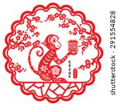 2016 lunar new year greeting... | Shutterstock .eps vector #291554828
