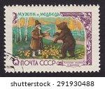 russia   circa 1961  stamp... | Shutterstock . vector #291930488