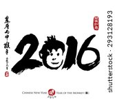 chinese calligraphy 2016...   Shutterstock .eps vector #293128193