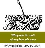 arabic calligraphy vectors of...   Shutterstock .eps vector #293506094