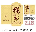 chinese new year money red... | Shutterstock .eps vector #293733140