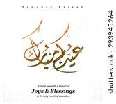 'eid mubarak'  blessed festival ... | Shutterstock .eps vector #293945264