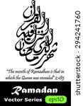 arabic islamic calligraphy of... | Shutterstock .eps vector #294241760