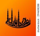 mosque ramadan | Shutterstock .eps vector #294608288