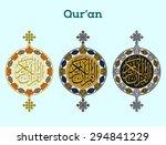 holy quran. islamic book.... | Shutterstock .eps vector #294841229
