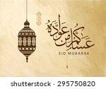 eid mubarak festival  ... | Shutterstock .eps vector #295750820
