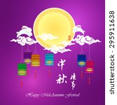 Chinese Mid Autumn Festival...