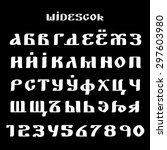 cyrillic font with serifs. wide ... | Shutterstock .eps vector #297603980