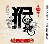 chinese zodiac monkey with... | Shutterstock .eps vector #298790138