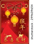 happy new year of the monkey... | Shutterstock .eps vector #299639654