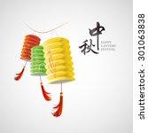 Chinese Lantern Festival Image...