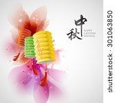 chinese lantern festival image. ... | Shutterstock .eps vector #301063850