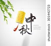 chinese lantern festival image. ... | Shutterstock .eps vector #301442723