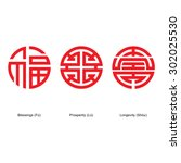 chinese lucky symbols  ... | Shutterstock .eps vector #302025530