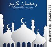 "mosque ""ramadan kareem"" ... | Shutterstock .eps vector #302251796"