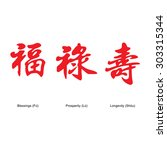 chinese characters   blessings  ... | Shutterstock .eps vector #303315344
