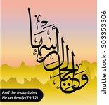 arabic eid  vector of verse 32... | Shutterstock .eps vector #303353306