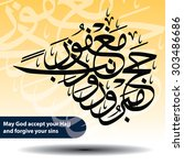 vector of an islamic greeting ... | Shutterstock .eps vector #303486686