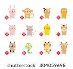 chinese horoscope cartoon | Shutterstock .eps vector #304059698