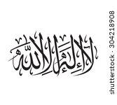 arabische  vector  shahada   Shutterstock .eps vector #304218908