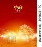 chinese lantern festival... | Shutterstock .eps vector #304839470