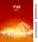 Chinese Lantern Festival...