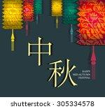 mid autumn festival   paper... | Shutterstock .eps vector #305334578