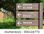 tokyo  japan  8 august 2015 ... | Shutterstock . vector #306126773