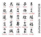 japanese hieroglyph vector set. ...   Shutterstock .eps vector #306334238