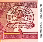 Small photo of 1 afghani bank note. Afgani is the national currency of Afghanistan