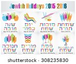 a pack of vector for the jewish ... | Shutterstock .eps vector #308235830
