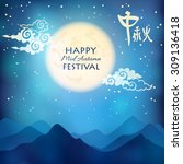 happy mid autumn festival... | Shutterstock .eps vector #309136418