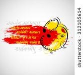 vakratunda mahakaya suryakoti... | Shutterstock .eps vector #312105614