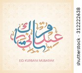 calligraphy of arabic text of... | Shutterstock .eps vector #312222638