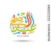 calligraphy of arabic text of... | Shutterstock .eps vector #312223364